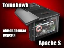 Tomahawk Apache S